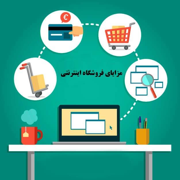 طراحی سایت فروشگاهی اینترنتی