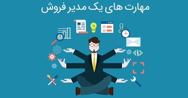 مهارت های مدیر فروش