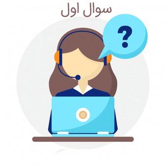 سوال اول در بازاریابی و فروش تلفنی