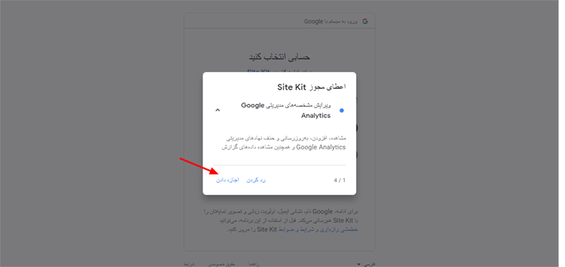 نصب افزونه گوگل سایت کیت