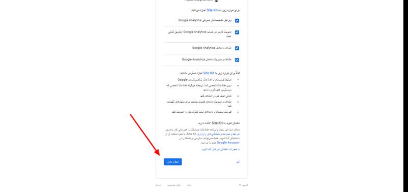 مراحل نصب افزونه google site kit