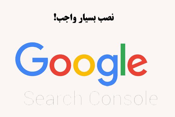 ابزار google search concole