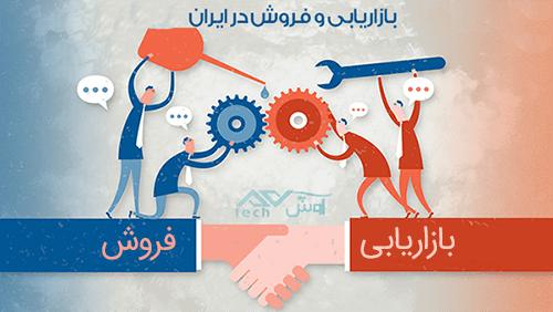 بازاریابی فروش در ایران