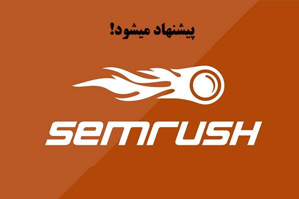 بهترین افزونه سئو برای وردپرس ( Semrush )