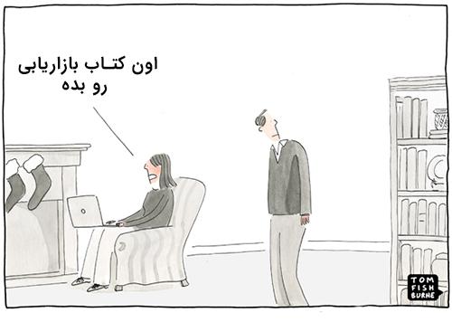 کتاب فروش