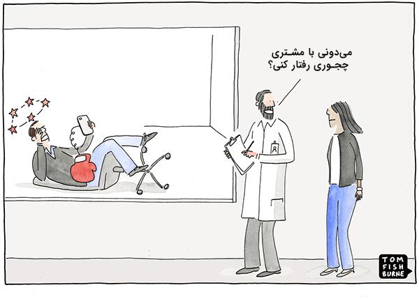 روانشناسی مشتری