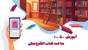 ساخت کتاب الکترونیکی