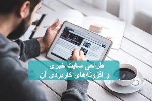 news webesite design