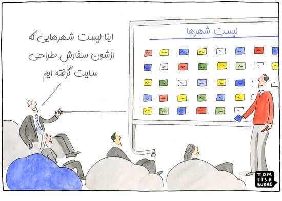 طراحی سایت شرکتی در کرج و تهران