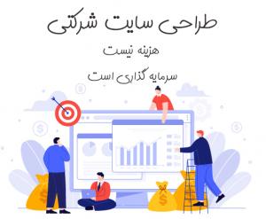 طراحی سایت شرکتی چیست
