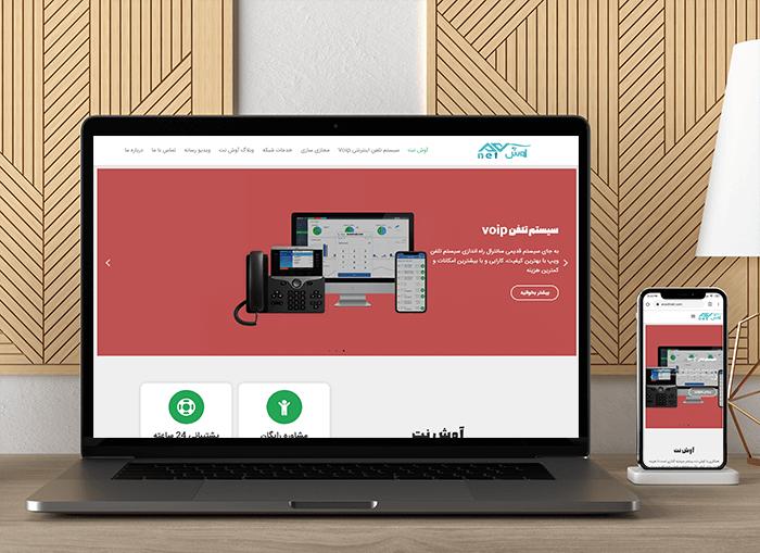 طراحی سایت شبکه آوش نت