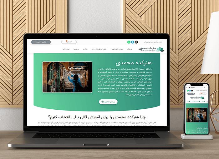طراحی سایت فروشگاهی هنرکده محمدی