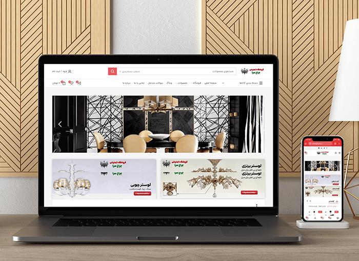 طراحی سایت فروشگاهی لوستر چراغ سرا