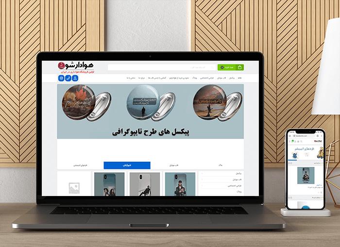 طراحی سایت فروشگاهی هوادارشو