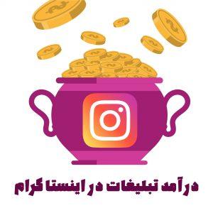 daramad az instagram درامد تبلیغات در اینستاگرام