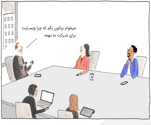 اهمیت داشتن وبسایت