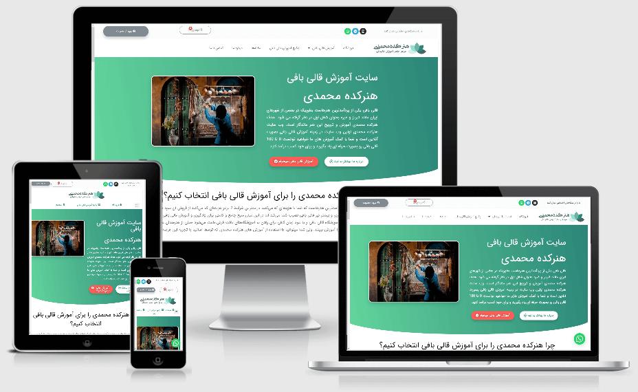 طراحی سایت هنرکده محمدی