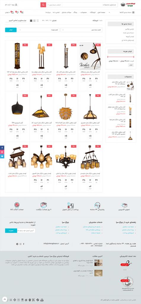 طراحی سایت چراغ سرا