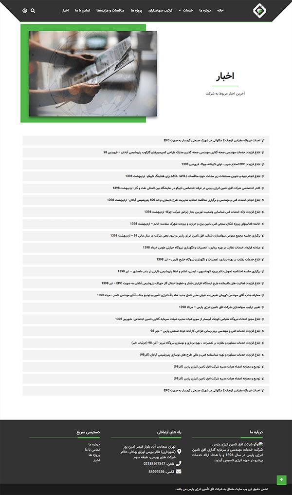 طراحی سایت شرکتی افق تامین انرژی پارس