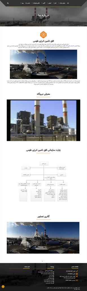 طراحی سایت شرکتی افق تامین انرژی طوس