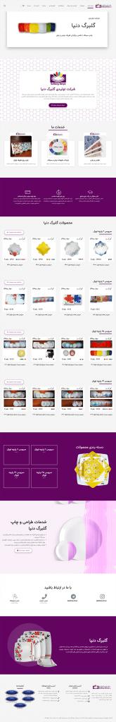 طراحی سایت گلبرگ دنیا