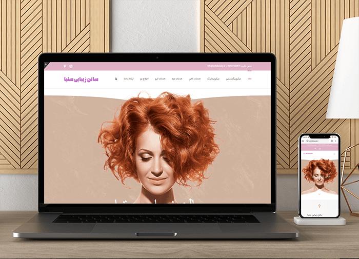 نمونه کار طراحی سایت سالن زیبایی ستیا بیوتی
