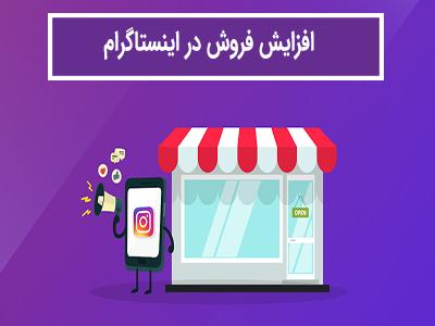 استراتژی بازاریابی در اینستاگرام