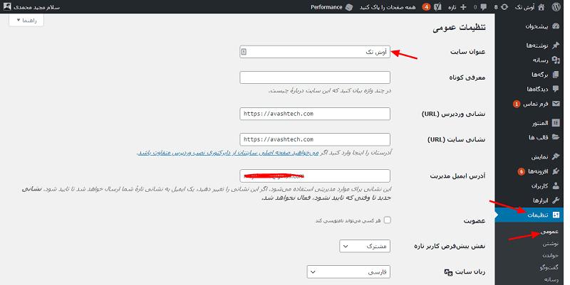 تغییر عنوان سایت در وردپرس