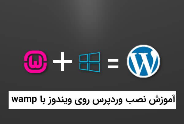 آموزش نصب وردپرس روی ویندوز با ومپ سرور