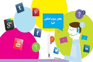 پشتیبانی شبکه های اجتماعی