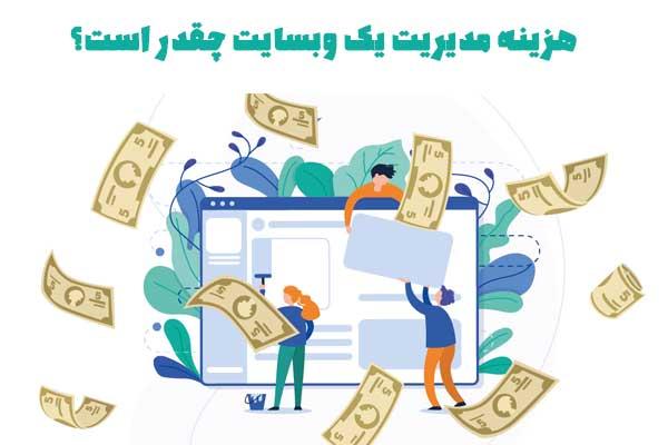 هزینه مدیریت وبسایت