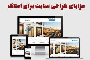 طراحی سایت برای املاک