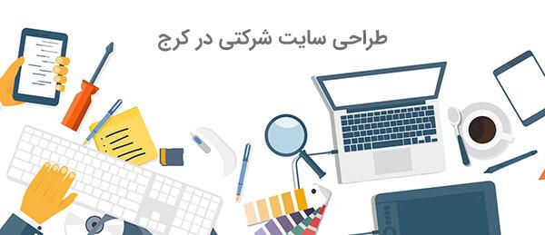 راه اندازی سایت شرکتی در کرج