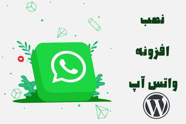 اتصال وردپرس به واتساپ | لینک واتساپ در سایت