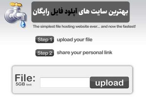 بهترین سایت های آپلود فایل رایگان