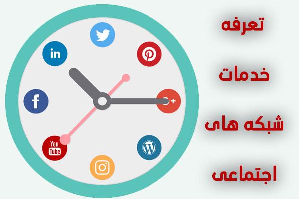 هزینه مدیریت شبکه های اجتماعی