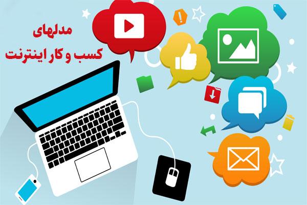 انواع کسب و کار اینترنتی چیست | انواع مدلهای کسب و کار اینترنتی