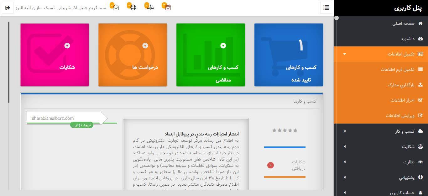 تکمیل اطلاعات نماد اعتماد الکترونیکی