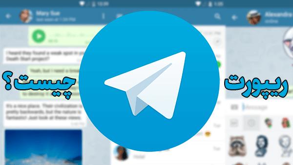 ریپورت تلگرام چیست؟
