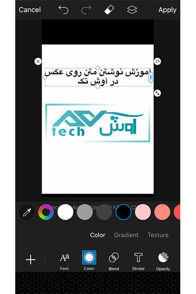 اضافه کردن متن به عکس در موبایل