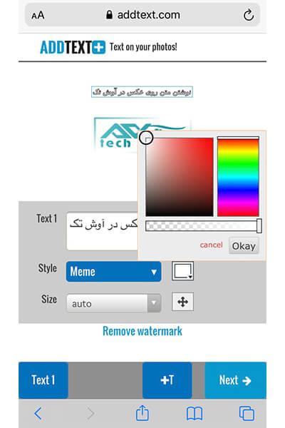 اضافه کردن متن به عکس در سایت