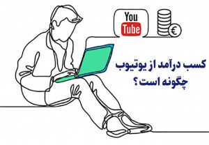 کسب درآمد از یوتیوب چگونه است؟