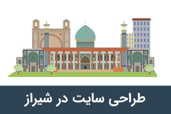 طراحی سایت در شیراز