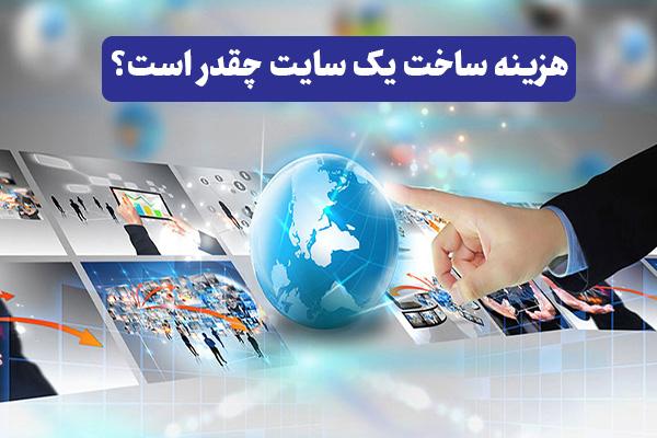 طراحی سایت در مرزداران تهران