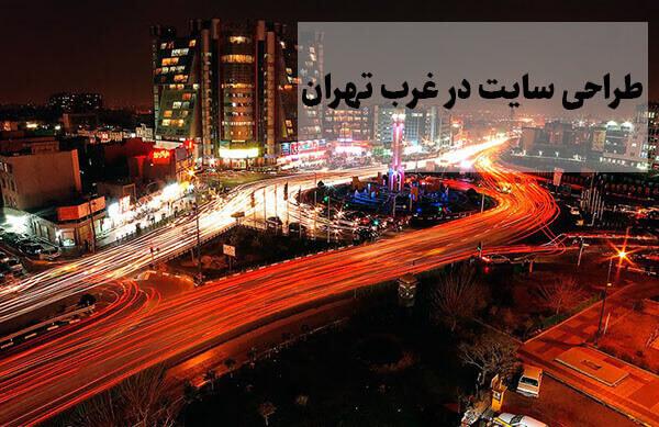 طراحی سایت در غرب تهران