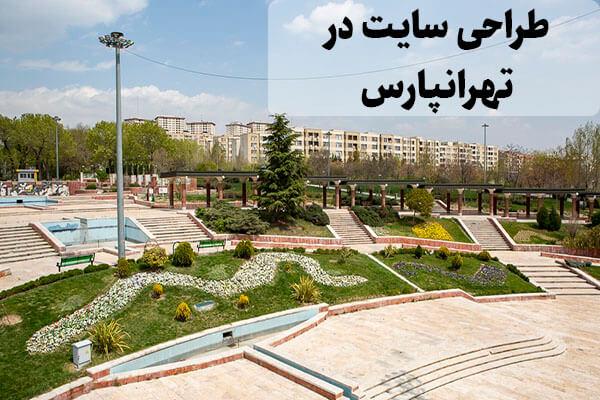 طراحی سایت در تهرانپارس