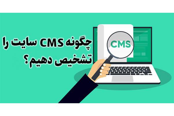 چگونه CMS سایت را تشخیص دهیم ؟