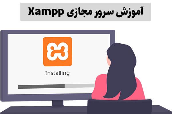 آموزش سرور مجازی Xampp