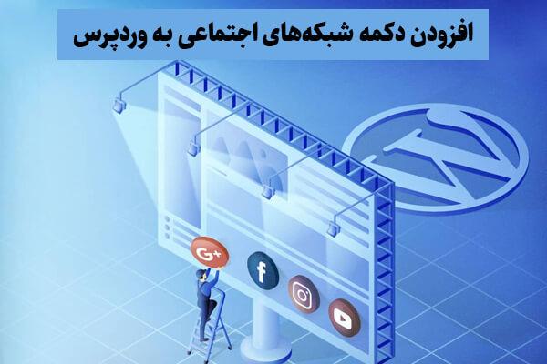 اضافه کردن دکمه های شبکه های اجتماعی به وب سایت وردپرسی