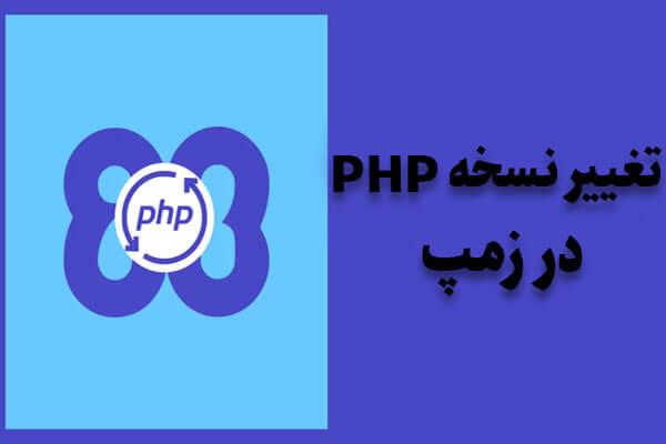تغییر نسخه php در زمپ